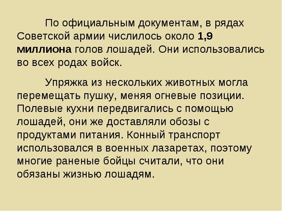 По официальным документам, в рядах Советской армии числилось около 1,9 милли...