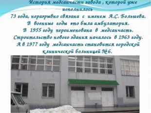 История медсанчасти завода , которой уже исполнилось 73 года, неразрывно свя