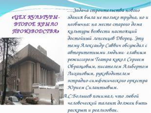 «ЦЕХ КУЛЬТУРЫ-ВТОРОЕ КРЫЛО ПРОИЗВОДСТВА» …Задача строительства нового здания