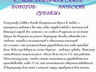 «…МНЕ ДОВЕРИЛИ САМОЕ ДОРОГОЕ- ЛЮДСКИЕ СУДЬБЫ» Александр Саввич всегда безгран