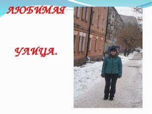 ЛЮБИМАЯ УЛИЦА.