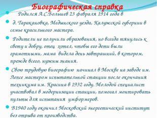 Биографическая справка Родился А.С.Большев 23 февраля 1914 года в д. Таракано