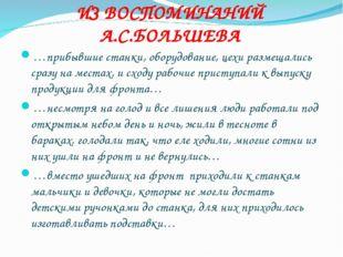 ИЗ ВОСПОМИНАНИЙ А.С.БОЛЬШЕВА …прибывшие станки, оборудование, цехи размещалис