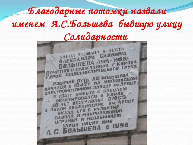 Благодарные потомки назвали именем А.С.Большева бывшую улицу Солидарности