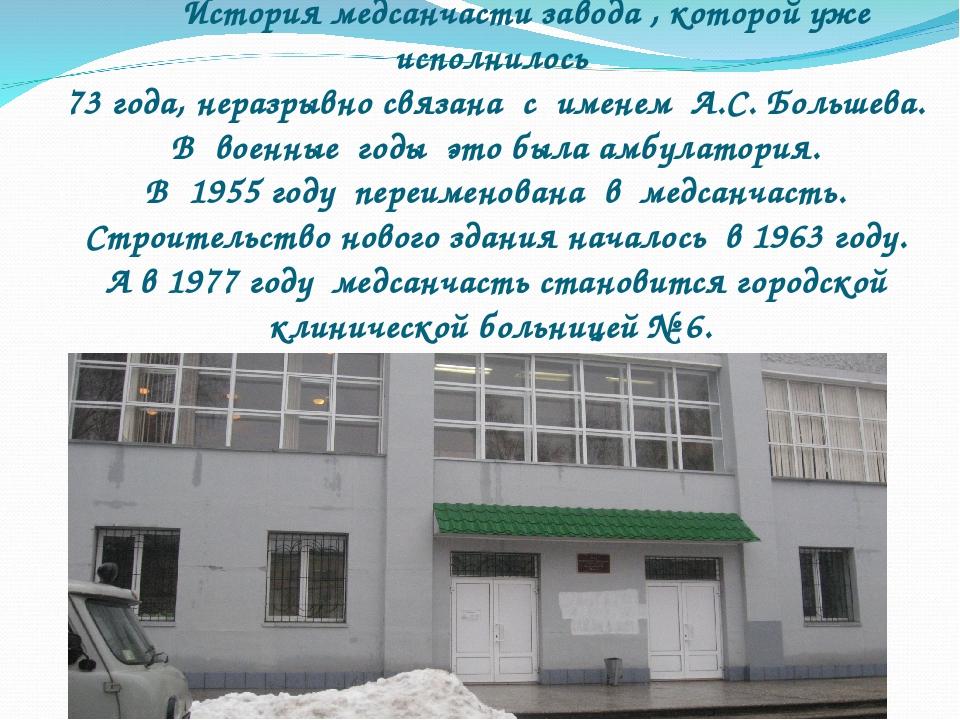 История медсанчасти завода , которой уже исполнилось 73 года, неразрывно свя...