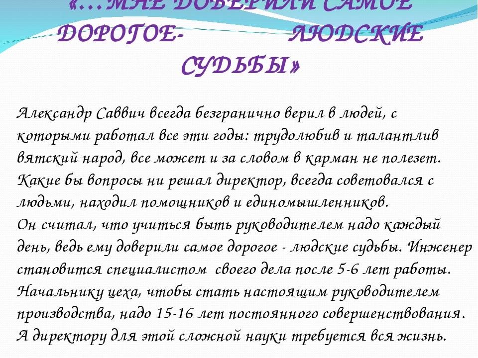 «…МНЕ ДОВЕРИЛИ САМОЕ ДОРОГОЕ- ЛЮДСКИЕ СУДЬБЫ» Александр Саввич всегда безгран...