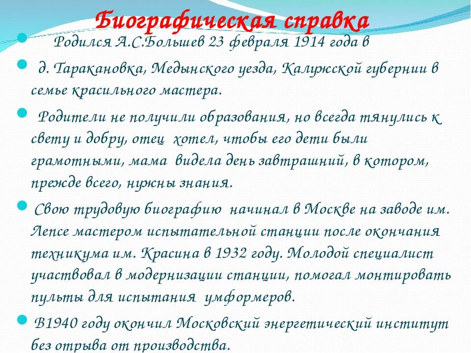 Биографическая справка Родился А.С.Большев 23 февраля 1914 года в д. Таракано...