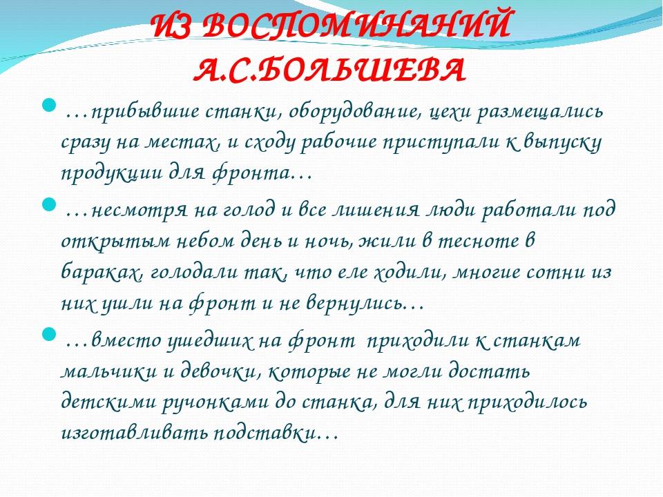 ИЗ ВОСПОМИНАНИЙ А.С.БОЛЬШЕВА …прибывшие станки, оборудование, цехи размещалис...