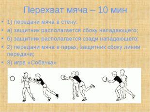 Перехват мяча – 10 мин 1) передачи мяча в стену: а) защитник располагается сб