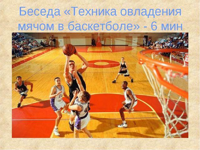 Беседа «Техника овладения мячом в баскетболе» - 6 мин