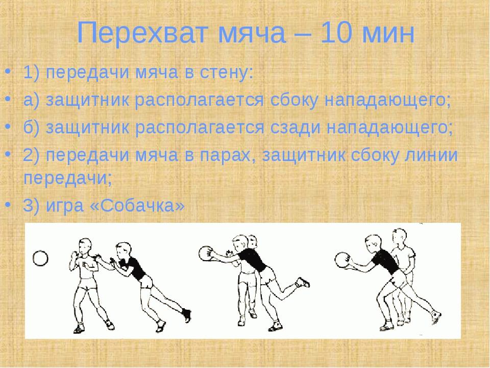 Перехват мяча – 10 мин 1) передачи мяча в стену: а) защитник располагается сб...