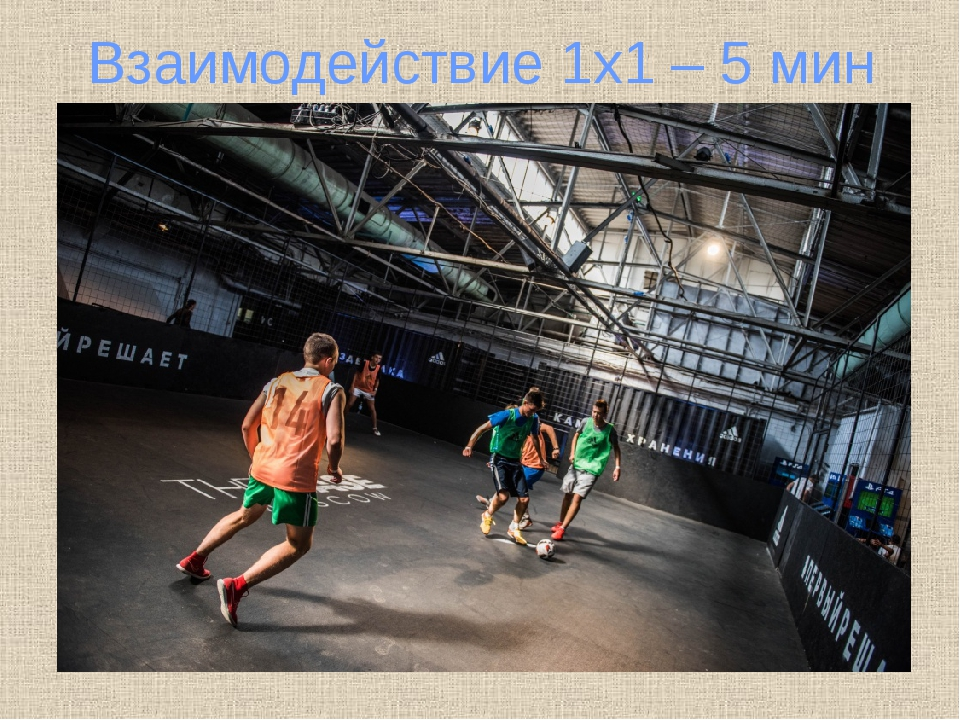 Взаимодействие 1х1 – 5 мин