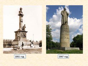1851 год 1967 год