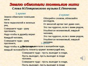 Землю обмотали тоненькие нити Слова М.Пляцковского музыка Е.Птичкина 1 куплет