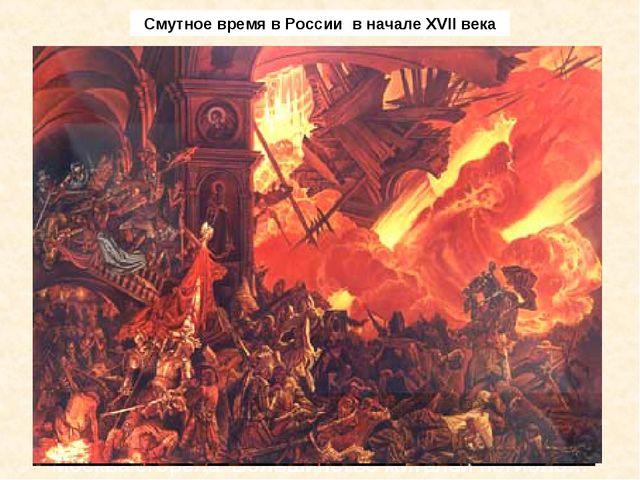Смутное время в России в начале XVII века В 1610 г. бояре открыли ворота и вп...