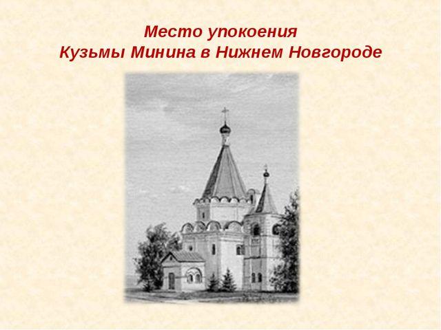 Место упокоения Кузьмы Минина в Нижнем Новгороде