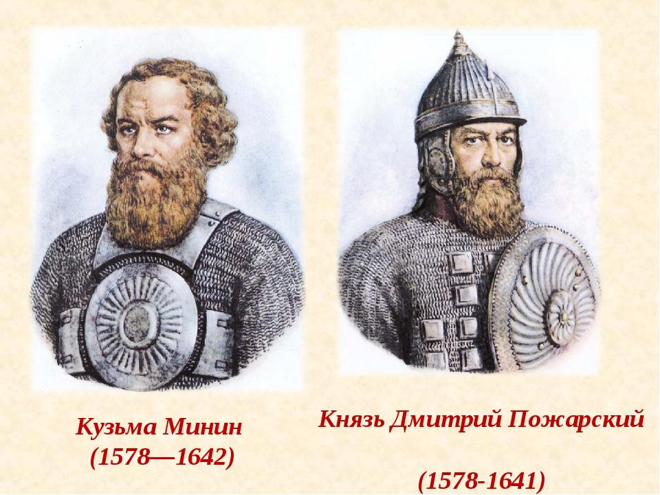 Кузьма Минин (1578—1642) Князь Дмитрий Пожарский (1578-1641)