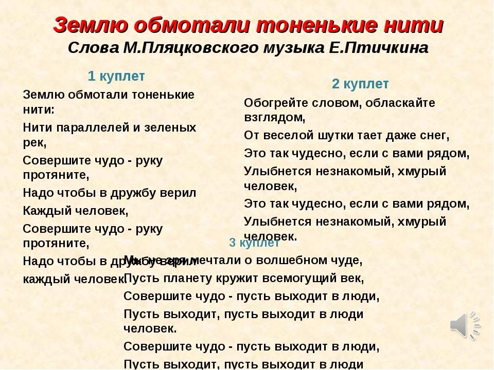 Землю обмотали тоненькие нити Слова М.Пляцковского музыка Е.Птичкина 1 куплет...