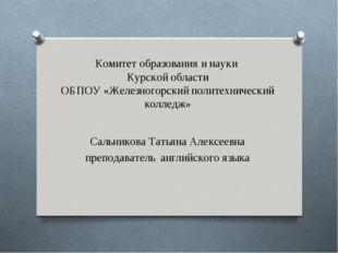Комитет образования и науки Курской области ОБПОУ «Железногорский политехниче