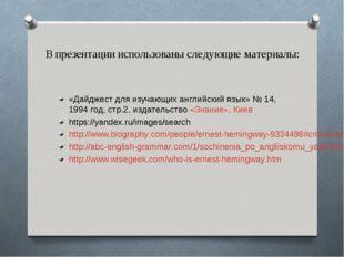 В презентации использованы следующие материалы: «Дайджест для изучающих англи
