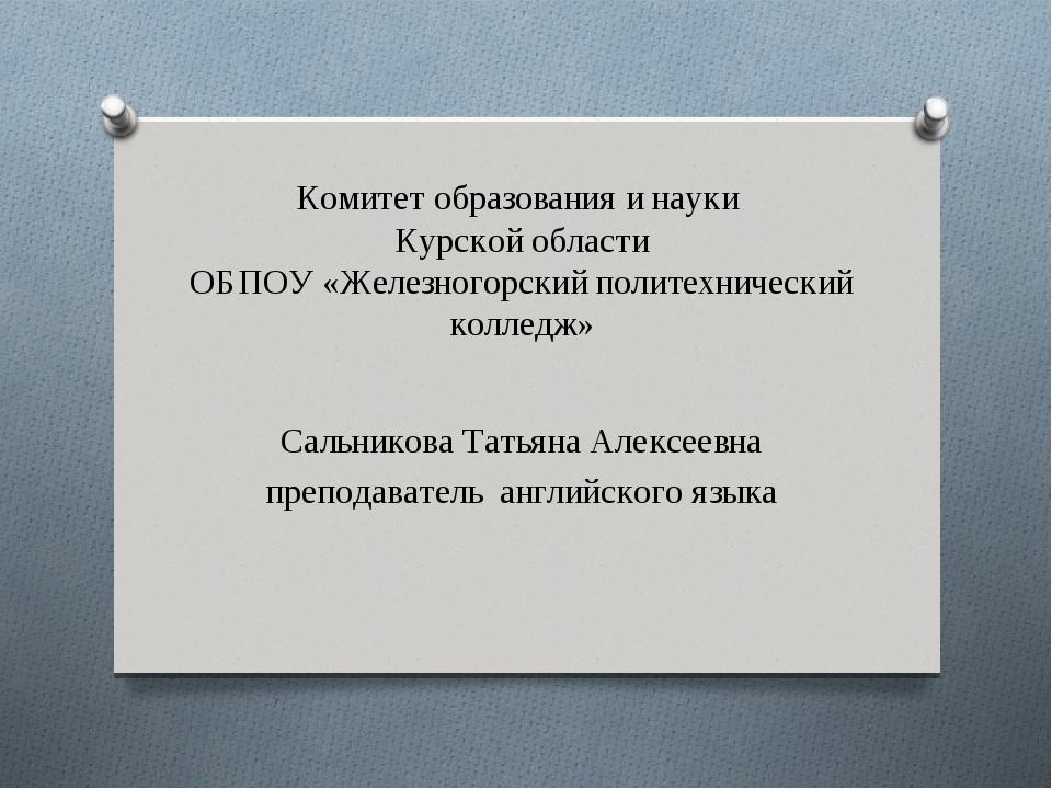 Комитет образования и науки Курской области ОБПОУ «Железногорский политехниче...