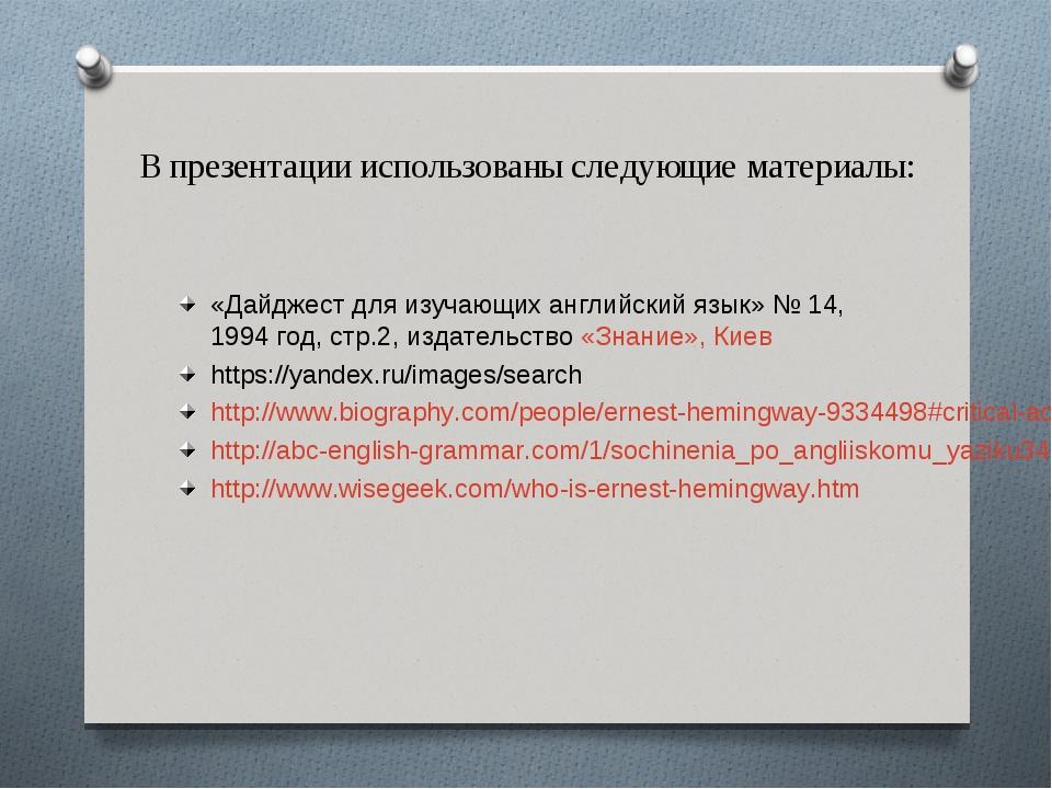 В презентации использованы следующие материалы: «Дайджест для изучающих англи...