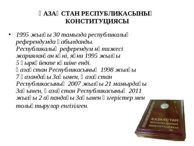 ҚАЗАҚСТАН РЕСПУБЛИКАСЫНЫҢ КОНСТИТУЦИЯСЫ 1995 жылғы 30тамызда республикалық р...