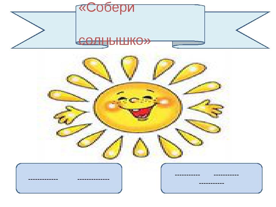 «Собери солнышко» ------------- -------------- ----------- ----------- ------...