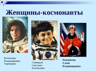Женщины-космонавты Валентина Владимировна Терешкова Савицкая Светлана Евгенье