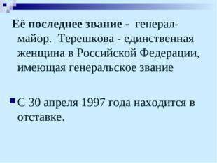 Её последнее звание - генерал-майор. Терешкова - единственная женщина в Росс