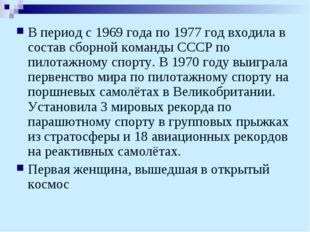 В период с 1969 года по 1977год входила в состав сборной команды СССР по пил
