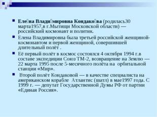 Еле́на Влади́мировна Кондако́ва (родилась30 марта1957,в г.Мытищи Московской о