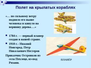 Полет на крылатых кораблях «… по сильному ветру подняло его выше человека и к
