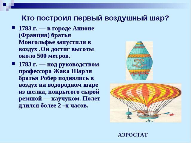 Кто построил первый воздушный шар? 1783 г. — в городе Анноне (Франция) братья...