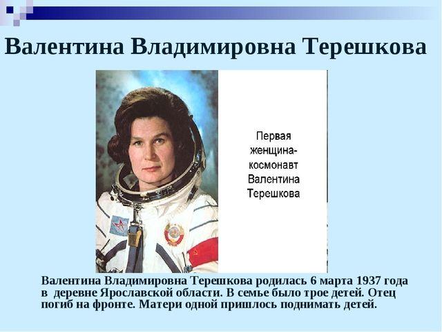 Валентина Владимировна Терешкова Валентина Владимировна Терешкова родилась 6...