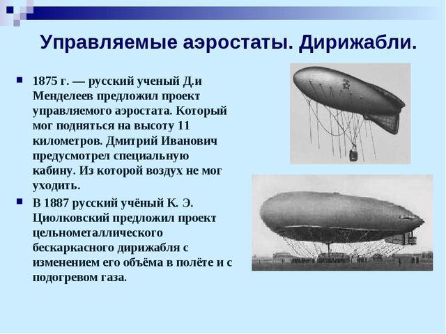 Управляемые аэростаты. Дирижабли. 1875 г. — русский ученый Д.и Менделеев пред...