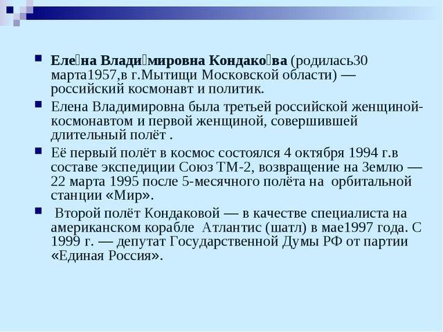 Еле́на Влади́мировна Кондако́ва (родилась30 марта1957,в г.Мытищи Московской о...