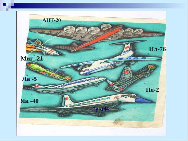 АНТ-20 Миг -21 Ил-76 Ла -5 Пе-2 Як -40 Ту -144