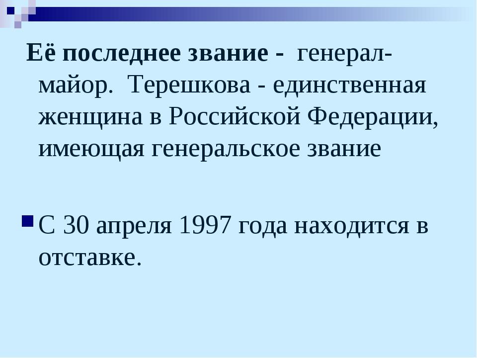Её последнее звание - генерал-майор. Терешкова - единственная женщина в Росс...