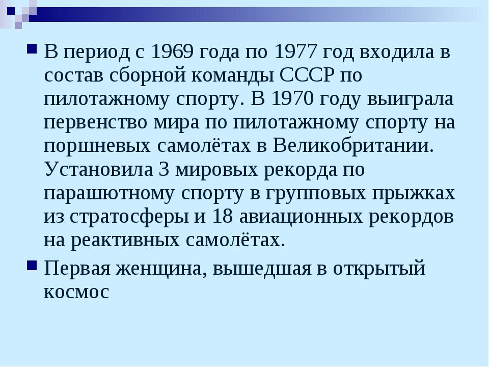 В период с 1969 года по 1977год входила в состав сборной команды СССР по пил...