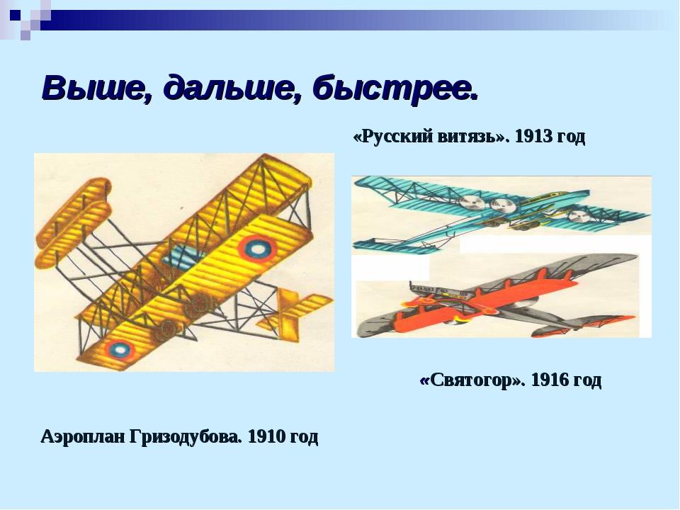 Выше, дальше, быстрее. Аэроплан Гризодубова. 1910 год «Русский витязь». 1913...
