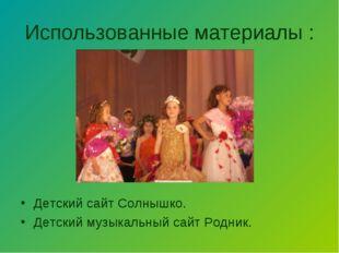 Использованные материалы : Детский сайт Солнышко. Детский музыкальный сайт Ро