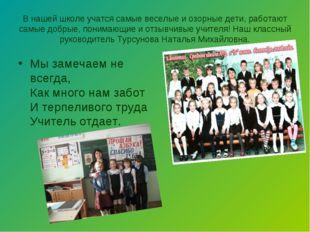 В нашей школе учатся самые веселые и озорные дети, работают самые добрые, пон