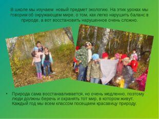 В школе мы изучаем новый предмет экологию. На этих уроках мы говорим об окруж