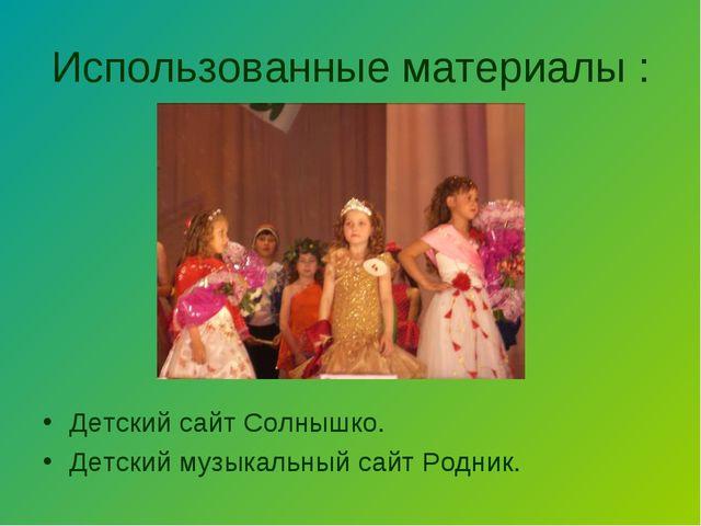 Использованные материалы : Детский сайт Солнышко. Детский музыкальный сайт Ро...