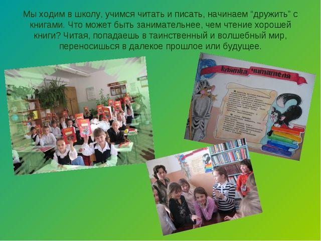 """Мы ходим в школу, учимся читать и писать, начинаем """"дружить"""" с книгами. Что м..."""
