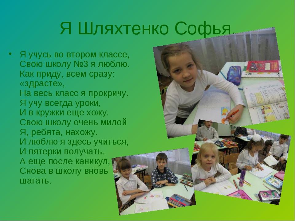 Я Шляхтенко Софья. Я учусь во втором классе, Свою школу №3 я люблю. Как приду...
