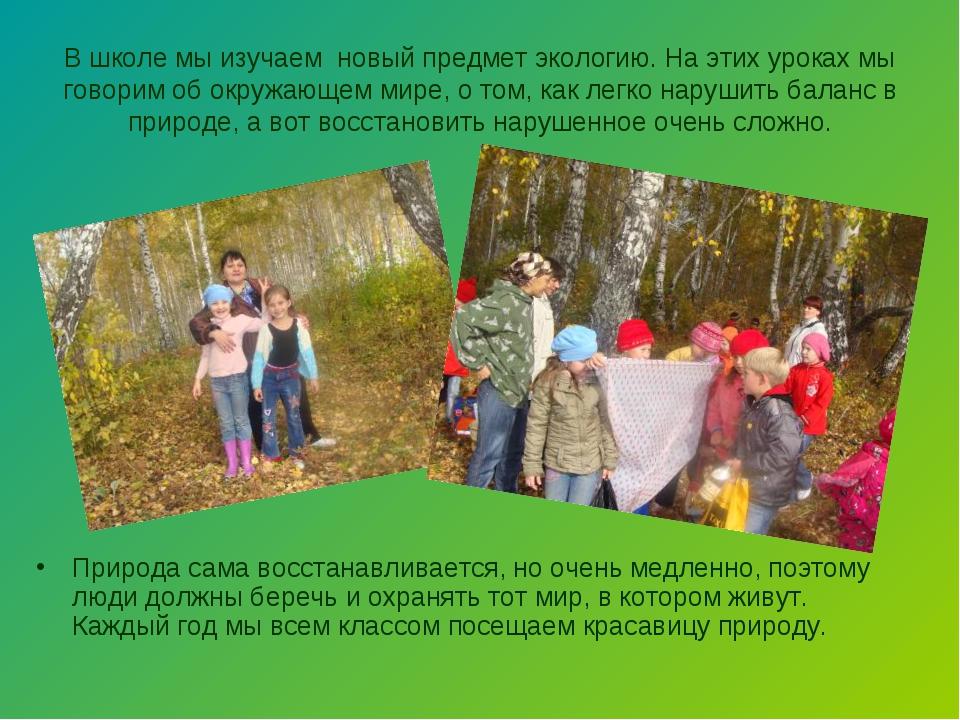В школе мы изучаем новый предмет экологию. На этих уроках мы говорим об окруж...