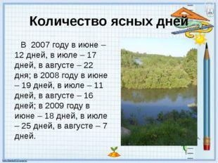 Количество ясных дней В 2007 году в июне – 12 дней, в июле – 17 дней, в авгус