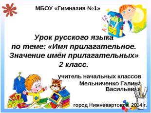 Урок русского языка по теме: «Имя прилагательное. Значение имён прилагательны
